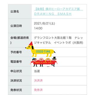 ヒロアカ展 大阪 後期チケット2枚 僕のヒーローアカデミア展 グッズなし(声優/アニメ)
