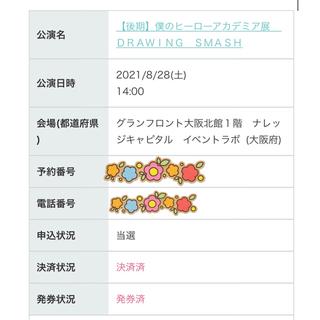 ヒロアカ展 チケットのみ 2枚 大阪 土曜日 僕のヒーローアカデミア展(声優/アニメ)