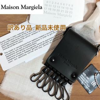 マルタンマルジェラ(Maison Martin Margiela)の【訳あり品】メゾンマルジェラ キーホルダー(キーホルダー)