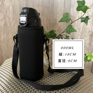 800ml  旧版水筒カバー ブラック(水筒)