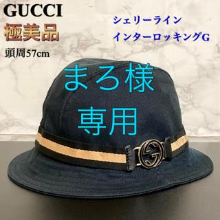 Gucci - 【極美品】GUCCI シェリーライン×インターロッキングG バケットハット