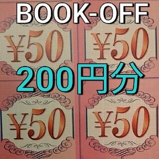 BOOKOFFブックオフ お買い物券 200円 株主優待券(ショッピング)