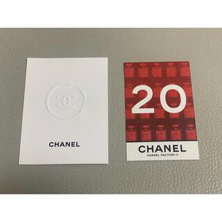 CHANEL - シャネル N°5 ファクトリー 5 限定 記念カード #20
