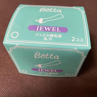 VETTA - 【新品】Betta 哺乳瓶 ジュエル替乳首 丸穴 2個入り➕ミルトンCPサンプル