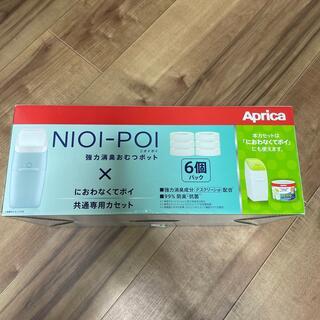 アップリカ(Aprica)のニオイポイ カセット(紙おむつ用ゴミ箱)