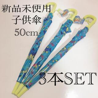 ディズニー(Disney)のトイストーリー 子供傘 3本セット(傘)