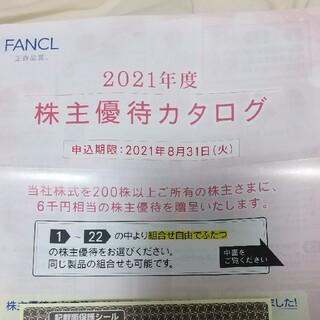 ファンケル(FANCL)のFANCL株主優待カタログ【2点選択可・6000円相当】(その他)