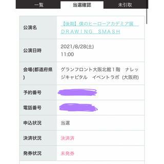 ヒロアカ展 大阪 チケット 2枚(声優/アニメ)