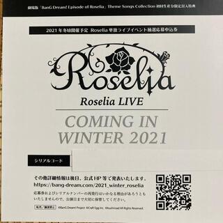 2021年冬頃開催予定Roselia単独ライブイベント抽選応募申込券(声優/アニメ)