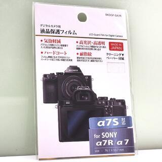 SONY α7R / α7 / α7S 用 ハクバ 液晶保護フィルム(その他)