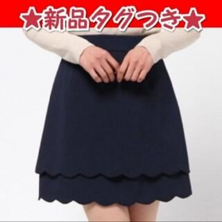 ロディスポット(LODISPOTTO)の【新品タグつき♥】リボンつきスカラップスカート/ネイビー(ひざ丈スカート)