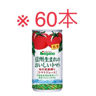 ナガノトマト 信州生まれのおいしいトマト低塩 190g×60本(野菜)