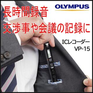 オリンパス(OLYMPUS)の[美品] ICレコーダー ポケット録音機 オリンパス VP-15 ペン型 黒(その他)