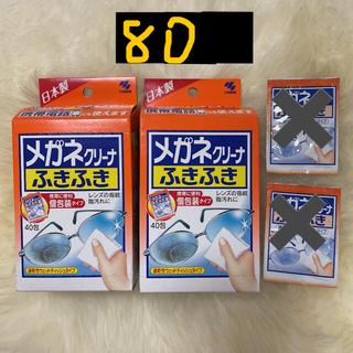小林製薬 - メガネクリーナふきふき40包2箱