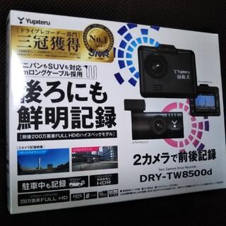 ユピテル(Yupiteru)のYupiteru  ユピテル ドライブレコーダー  DRY-TW8500d (セキュリティ)