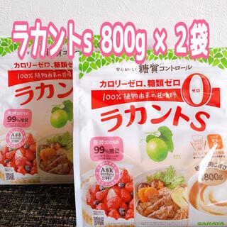 サラヤ(SARAYA)のラカントs顆粒800g 2袋(調味料)