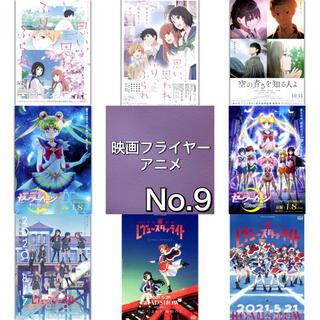 アニメ 映画フライヤー(チラシ)09(印刷物)