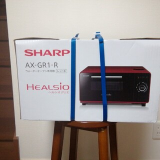 SHARP - 新品 SHARP ヘルシオ グリエ AX-GR1-R レッド係