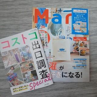 コウブンシャ(光文社)のMart  8月号 (生活/健康)