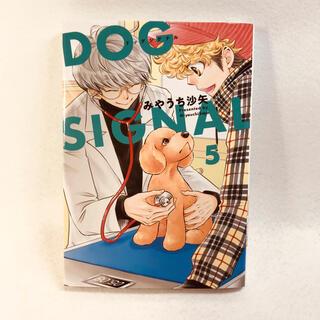 カドカワショテン(角川書店)のDOG SIGNAL  5巻(女性漫画)