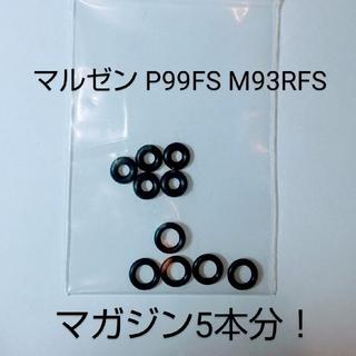 マルゼン P99FS M93RFS 固定スライド バルブ 主要パッキンセット(カスタムパーツ)