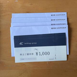 ヨンドシー(4℃)ホールディングス株主優待券 32000円券(ショッピング)