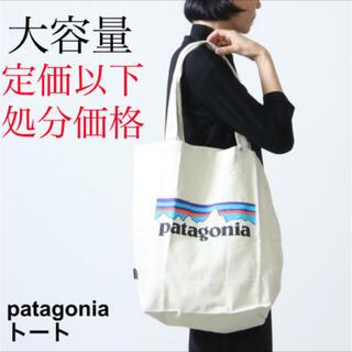 パタゴニア(patagonia)の最新2021 パタゴニア トートバッグ 新品未使用品(トートバッグ)
