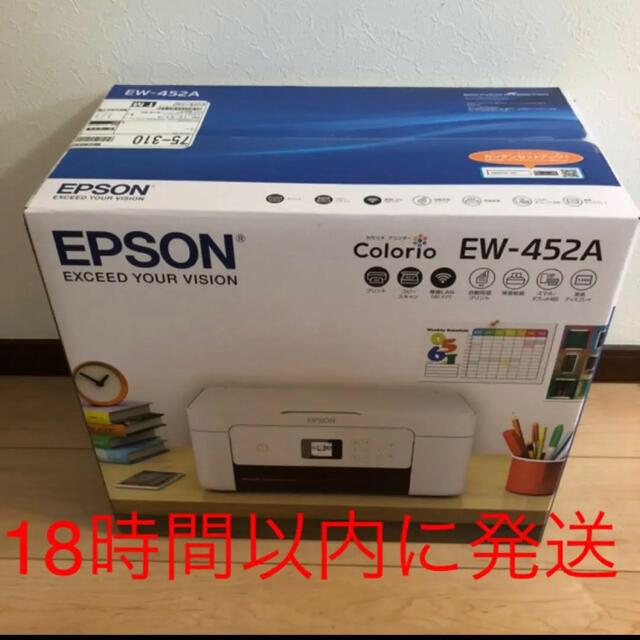 EPSON(エプソン)のEPSON EW-452A 新品・未使用 プリンター インテリア/住まい/日用品のオフィス用品(OA機器)の商品写真