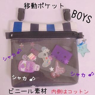 558)シャカシャカ移動ポケット 男の子 ラミネート デニム ボーダー 紫(外出用品)