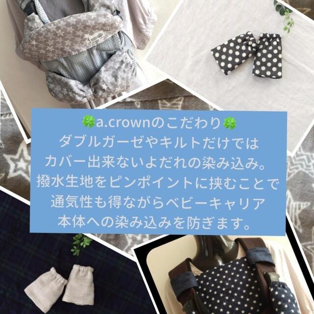 BABYBJORN(ベビービョルン)のマスタード☆ベビービョルンONE系 よだれカバー丈長 ハンドメイドのキッズ/ベビー(外出用品)の商品写真