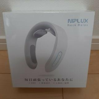 NIPLUX NECK RELAX ホワイト(マッサージ機)
