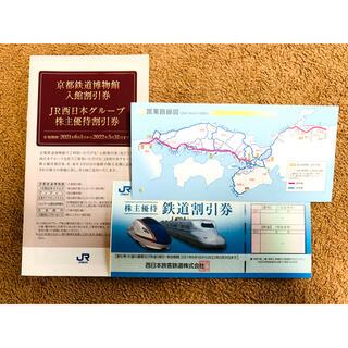 ジェイアール(JR)の専用!JR西日本 株主優待 鉄道割引券(鉄道乗車券)