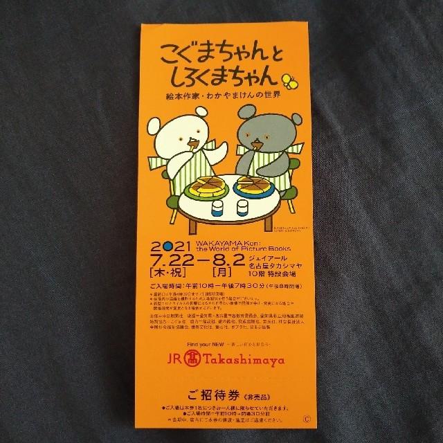 髙島屋(タカシマヤ)のこぐまちゃんとしろくまちゃん ご招待券【4枚セット】 チケットのイベント(その他)の商品写真
