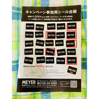 ◼️マイヤーシール 黒 25枚◼️ワイズマート 割引(その他)