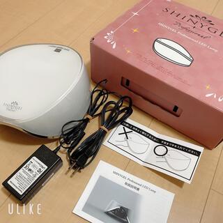 シャイニージェル(SHINY GEL)のシャイニージェル プロフェッショナルLEDランプ 32w ライト(ネイル用品)