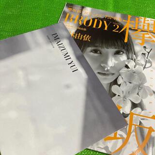 ケヤキザカフォーティーシックス(欅坂46(けやき坂46))のBRODY 2018年2月号 セブンネットショッピング限定版 小林由依 (音楽/芸能)