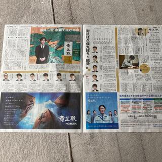 竜王戦 藤井聡太 豊島竜王 将棋 読売新聞(印刷物)