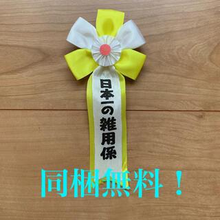 《同梱無料!》勲章 日本一の雑用係 パーティーグッズ(小道具)