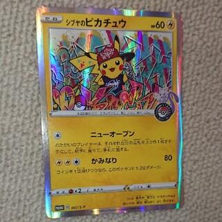 ポケモン(ポケモン)のポケモンカード シブヤのピカチュウ (カード)