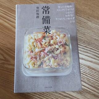 シュフトセイカツシャ(主婦と生活社)の常備菜(料理/グルメ)