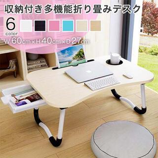 【新品】ローテーブル ミニ 折りたたみ パソコンデスク 引き出し コンパクト(ローテーブル)