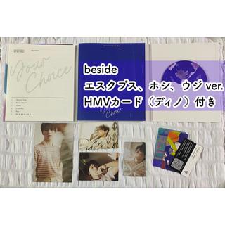 セブンティーン(SEVENTEEN)のSEVENTEEN Your choice (beside)ver.(K-POP/アジア)