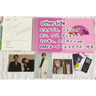 セブンティーン(SEVENTEEN)のSEVENTEEN Your choice (other side)ver.(K-POP/アジア)