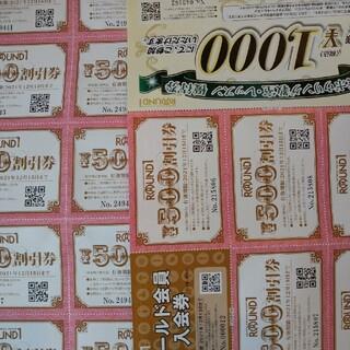 ラウンドワン優待券7,500円分+α(ボウリング場)