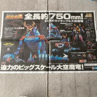 バンダイ(BANDAI)のガイキング超合金 バンダイ 読売新聞 広告(印刷物)