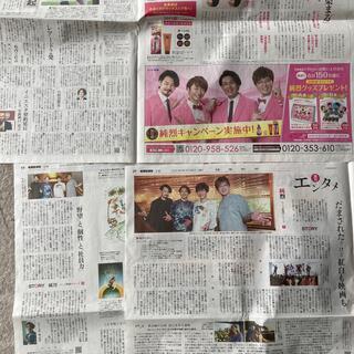 純烈 読売新聞 広告 記事 3枚セット(印刷物)