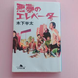 ゲントウシャ(幻冬舎)の悪夢のエレベーター 単行本 小説(文学/小説)