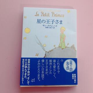 星の王子さま 単行本 小説(文学/小説)