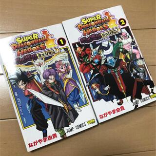 ドラゴンボール(ドラゴンボール)のスーパードラゴンボールヒーローズ  暗黒魔界ミッション 1巻 2巻(少年漫画)