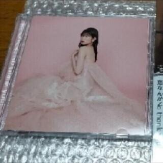 エヌエムビーフォーティーエイト(NMB48)の20 恋なんかno thank you(ポップス/ロック(邦楽))